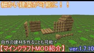 getlinkyoutube.com-【マインクラフトMOD紹介】建築的革命!任意のブロックも作れるよ!【ゆっくり実況】
