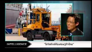 getlinkyoutube.com-โลจิสติกส์กับเศรษฐกิจไทย