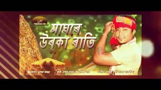Assamese Bihu Song 2018 Upcoming (Maghore Uruka Rati)