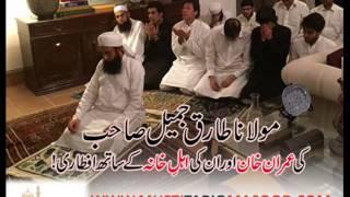 getlinkyoutube.com-Moulana Tariq Jameel Sahab ki Imran Khan aur Unki Family kay Sath Ifatri by Mufti Tariq Masood