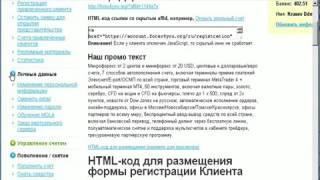 Партнерская программа forex4you
