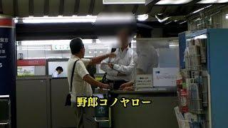 getlinkyoutube.com-報道現場!地下鉄 東京メトロ 駅で客が暴行!カメラが捉えた映像!