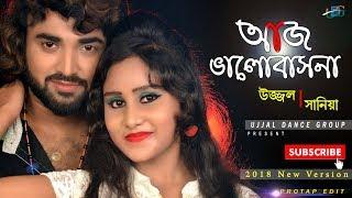 Aaj Bhalobashona | Bangla New Song | Sangeeta | Ujjal & Saniya
