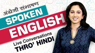 getlinkyoutube.com-Spoken English Learning Videos in Hindi  | English Speaking Course in Hindi | Learn English in Hindi
