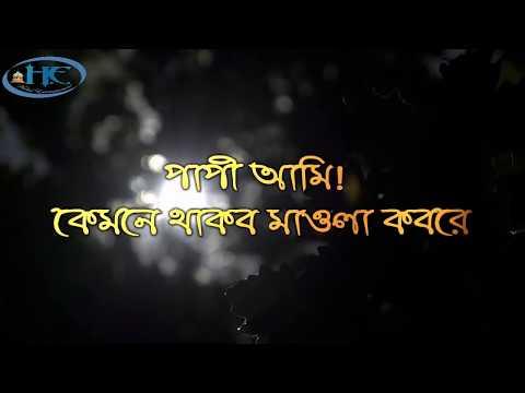 কেমনে থাকব মাওলা কবরে- Heart-touching Bangla Islamic song