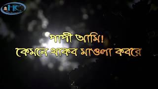 getlinkyoutube.com-কেমনে থাকব মাওলা কবরে- Heart-touching Bangla Islamic song