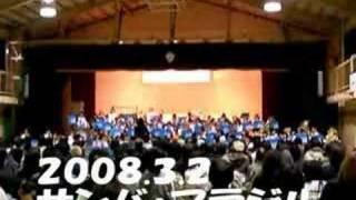 武蔵台小学校吹奏楽団 33回定演 サンバ・ブラジル