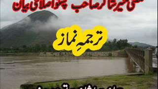 getlinkyoutube.com-MUFTI MUNIR SHAKER SAHB (PASHTO ISLAHI BAYAN) TARJUMA E NAMAZ