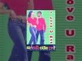 I Love U Raa Online Telugu Movie