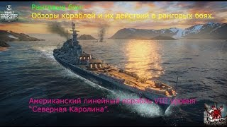 getlinkyoutube.com-World of Warships, #Северная Каролина - линкор в Ранговых боях
