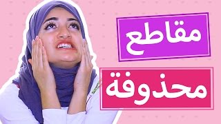 getlinkyoutube.com-مقاطع محذوفة!! | Deleted Scenes!!