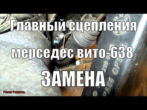 ГЛАВНЫЙ ЦИЛИНДР СЦЕПЛЕНИЯ МЕРСЕДЕС ВИТО-638.ЗАМЕНА.