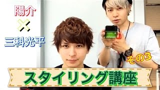 getlinkyoutube.com-詳しく解説しながらスタイリング!3OCEAN TOKYO