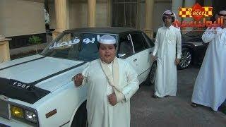 getlinkyoutube.com-استعراض ابو فيصل كرمال بوجفين تصوير البوليسية | HD