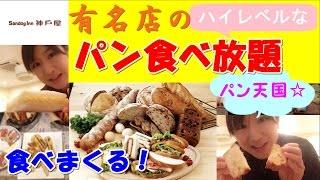 getlinkyoutube.com-【女子ひとり食べてるだけ】神戸屋のパン食べ放題ランチビュッフェ食べまくる