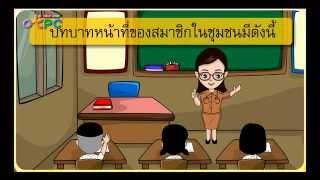 getlinkyoutube.com-บทบาทหน้าที่ของสมาชิกในชุมชน - สื่อการเรียนการสอน สังคม ป.3