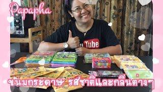 getlinkyoutube.com-ปาปา ภา กินขนมกระดาษ  กลิ่นต่างๆ By Papapha DIY