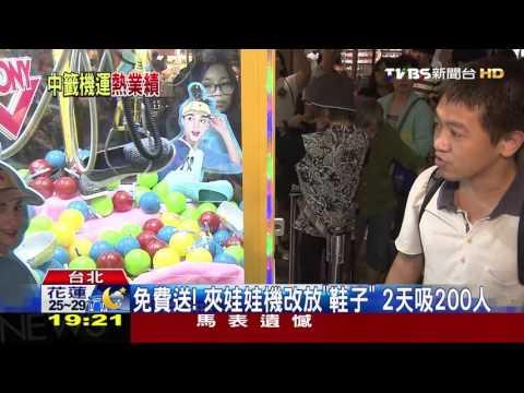 【TVBS】停下來玩! 「扭蛋機、夾娃娃機」駐品牌吸客