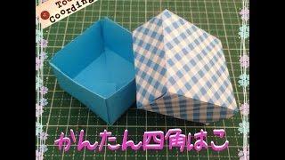 getlinkyoutube.com-【簡単】四角の箱【折り紙】