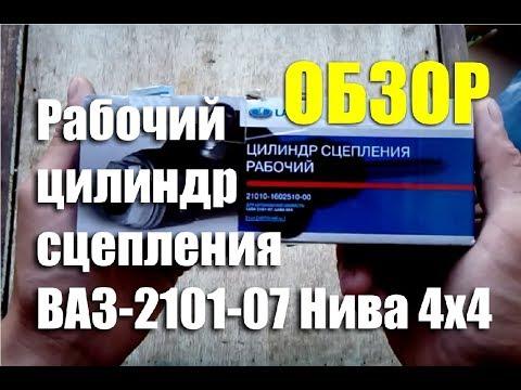 Обзор рабочего цилиндра сцепления ВАЗ 2101-07, Нива 4х4 ПАО 'АВТОВАЗ