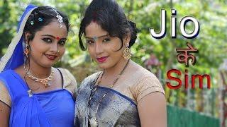 Jio Ke Sim Liye Aur Android Ke Mobile - जियो के सिम - Amrita Dixit - Bhojpuri New Song 2016