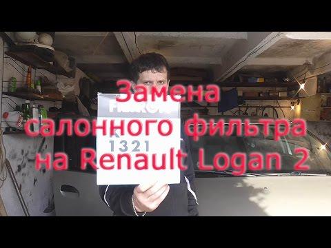 Замена фильтра салонного на рено логан 2 renault logan 2