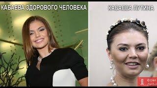getlinkyoutube.com-Плохие Новости: Кабаева обычного человека и Кабаева Путина #ПН