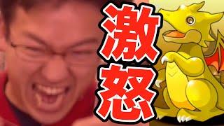 getlinkyoutube.com-【パズドラ】むらい怒りのゴッドフェス