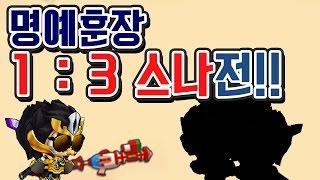 getlinkyoutube.com-1vs3 서바이벌 스나이퍼 매치! 덤벼! [버블파이터]