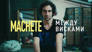 getlinkyoutube.com-МАЧЕТЕ - Между висками (OFFICIAL VIDEO)