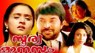getlinkyoutube.com-Malayalam Super Hit Full Movie | SOORYA MANASAM | Mammootty & Vinodini