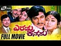 Eradu Kanasu ||Kannada Full HD Movie|| Rajkumar,Kalpana and Manjula
