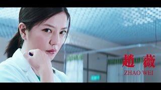 "getlinkyoutube.com-Vicki Zhao / 赵薇 (Zhao Wei): ""THREE"" (new movie) - Teaser trailer"