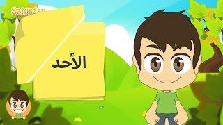 getlinkyoutube.com-Learn the Weekdays in Arabic for kids  - تعلم أيام الأسبوع  بالعربية  للأطفال