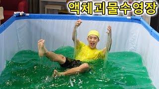 getlinkyoutube.com-[ENG Sub] 액체괴물 수영장을 만들어보았다 - 허팝 (Slime Baff swimming pool - Heopop)