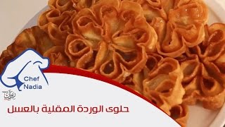 getlinkyoutube.com-حلوى الوردة المقلية بالعسل الشيف نادية | halwat lwarda