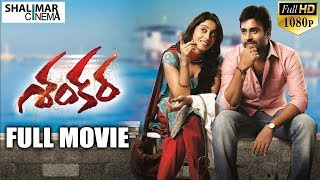Shankara Telugu Full Length Movie  || Nara Rohit, Regina Cassandra, Pragathi || Shalimarcinema