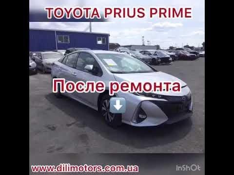 Что случилось с Toyota Prius Prime после ремонта? Авто из США - DILIMOTORS