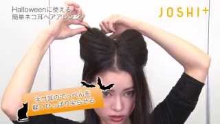 getlinkyoutube.com-【簡単ヘアアレンジ】尾崎紗代子が伝授♡簡単ネコ耳ヘアアレンジ