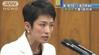 getlinkyoutube.com-蓮舫VS小泉進次郎 事業仕分けで真っ向対決(10/10/27)