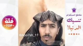 getlinkyoutube.com-جميع مقاطع ابو حش ضحك😂😂😂