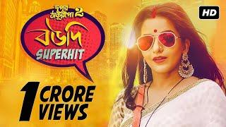 Boudi Superhit | Dupur Thakurpo | Season 2 | Mona Lisa | Trissha | Tapas | Amlaan | Hoichoi