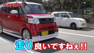【ベストカー】テリー伊藤のお笑い自動車研究所Vol.487 ホンダN-BOXスラッシュ無限試乗