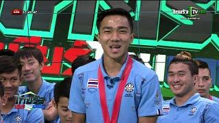 getlinkyoutube.com-ไทยรัฐเชียร์ไทยแลนด์ : สัมภาษณ์พิเศษนักฟุตบอลทีมชาติไทย ชุดแชมป์ซีเกมส์ ครั้งที่28 20 มิ.ย.58 (2/4)