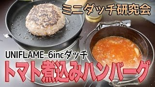 getlinkyoutube.com-【ミニダッチ研究会】トマト煮込みハンバーグバーグ! UNIFLAME ダッチオーブンスーパーディープ 6インチ