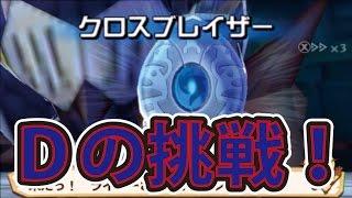 getlinkyoutube.com-モンスターハンターストーリーズ ディノバルドの挑戦!30分レベル上げ! キリン亜種がどこまで上がるか!? Monster Hunter Stories!