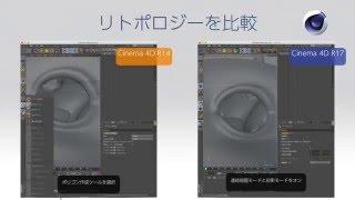 getlinkyoutube.com-Cinema 4D R14とR17を比較【モデリング編】