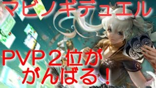 getlinkyoutube.com-PVP2位が1位目指してマビノギデュエる!#3