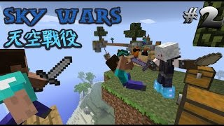 getlinkyoutube.com-Minecraft:天空戰役 SkyWars #2 聯手激戰課金漢