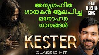 Kester Hit Christian Devotional Songs   Christian Devotional Songs Malayalam